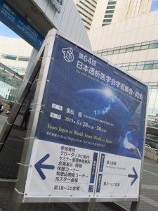 日本透析医学会に行ってきた。