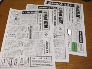 新聞編集は大変だ。