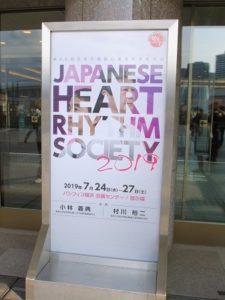 日本不整脈心電学会に行ってきた。